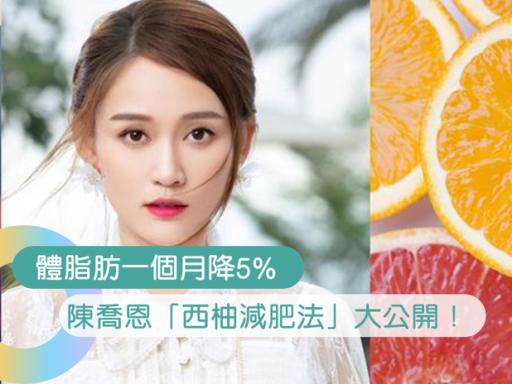 10天瘦3公斤|42歲陳喬恩「西柚減肥餐單」大公開|還能抗老、抗癌、降體脂! | Cosmopolitan HK