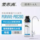 愛惠浦 EVERPURE PURVIVE-PBS200單道式廚下型淨水器(可加購升級套件)