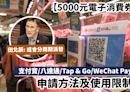 【5000元電子消費券】支付寶/八達通/Tap & Go/WeChat Pay申請方法及使用限制 電子消費券或會分兩期派發?