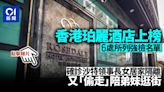 強制檢測|香港珀麗酒店上榜 染疫沙特領事長女又有違規出街