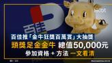 百佳推「金牛狂獎百萬賞」大抽獎|頭獎總值5,000元【附申請方法】