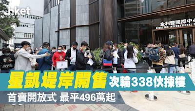 【星凱堤岸開售】次輪338伙揀樓 首賣開放式最平496萬起 A1暫售22伙(不斷更新) - 香港經濟日報 - 地產站 - 新盤消息 - 新盤新聞