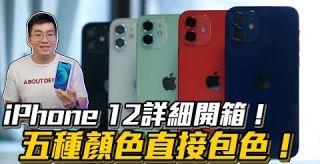 【Joeman】iPhone 12詳細開箱!五種顏色直接包色!