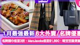 1月網購優惠碼Promo Code合集!名牌保暖頸巾低至3折、MarcJacobs低至$1,890(持續更新)