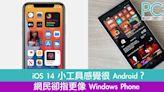 iOS 14 小工具感覺很 Android? 網民卻指更像 Windows Phone