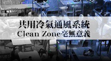 防疫措施︱Clean Zone欠獨立換氣系統形同虛設 專家飲食業界批毫無意義 | 蘋果日報