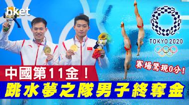 【東京奧運】中國第11金 跳水男子雙人3米王宗源謝思埸奪冠 - 香港經濟日報 - 中國頻道 - 社會熱點