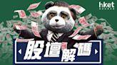 股壇解碼組 - 行業收購消息頻出,呢隻收購完逆市向好! - 香港經濟日報 - 投資頻道 - 即時行情 - D211022
