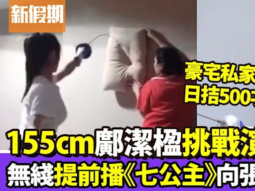 東京奧運|155cm鄺潔楹挑戰演劍擊手 無綫提前播《七公主》向張家朗致敬 | 影視娛樂 | 新假期
