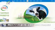 伊利(01717.HK)逾62億入主澳優(600887.CN)成大股東