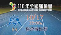 【LIVE】楊勇緯領銜!東奧柔道選手接力出戰110年全運會