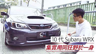 掃把佬 暖男翻兜300匹10代Subaru WRX 寧棄Type R同Swift玩自動波 只想女友家人坐得舒適   蘋果日報