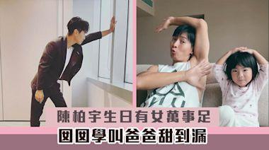 陳柏宇38歲生日IG出片 「前世情人」叫爸爸甜到漏