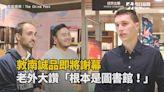 老外看台灣/敦南誠品即將謝幕 老外大讚「根本是圖書館!」