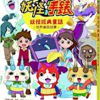 (二手書)妖怪手錶-妖怪經典童話:世界童話故事