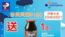 【百佳】買任何產品滿$150 送你李錦記舊庄特級蠔油(只限23/...