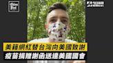 老外看台灣/美籍網紅替台灣向美國致謝 疫苗捐贈謝函送達美國國會