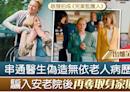 【Netflix電影】《完美監護人》揭無良騙徒惡行 向無依老人埋手搾乾身家財產 - 香港經濟日報 - TOPick - 娛樂