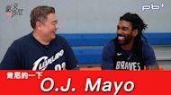 豪洨肯尼 Kenny boast S4:第64集 肯尼約一下 富邦勇士 O.J. Mayo談Kobe&自己