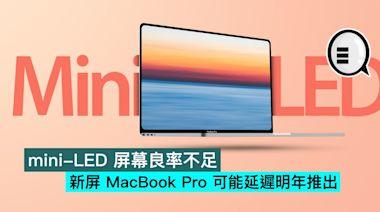 mini-LED 屏幕良率不足,新屏 MacBook Pro 可能延遲明年推出