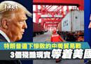 特朗普遺下慘敗的中美貿易戰 3殘酷現實等着美國 - 香港經濟日報 - 中國頻道 - 國情動向