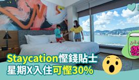 【親子着數】Staycation慳錢貼士  星期X入住可慳30%...
