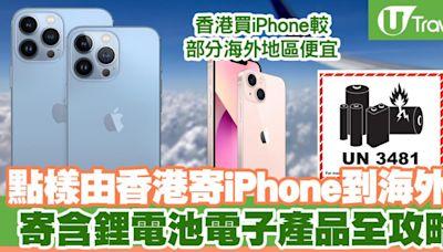 點樣由香港寄iPhone到海外?寄含鋰電池電子產品有咩限制?   U Travel 旅遊資訊網站