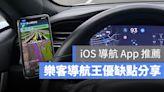 iOS導航App推薦:樂客導航王全 3D 評價與心得分享 - 蘋果仁 - 你的科技媒體