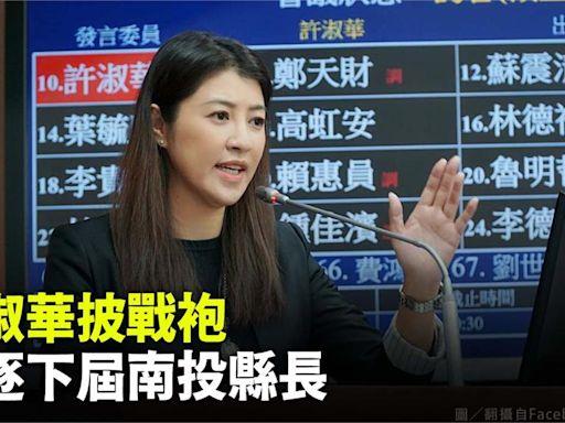 立委許淑華披戰袍 代表國民黨角逐下屆南投縣長