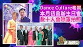 武漢肺炎︱銅鑼灣Dance Culture老闆本月初辦40人生日會 疑為跳舞群組爆疫源頭