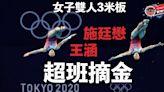 【東京奧運】跳水「夢之隊」先聲奪人 施廷懋/王涵女雙3米板奪魁