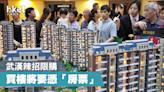 【中國樓市】武漢辣招限購 買樓將要憑「房票」 - 香港經濟日報 - 中國頻道 - 經濟脈搏
