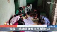 印度催打疫苗 中學生下鄉宣導