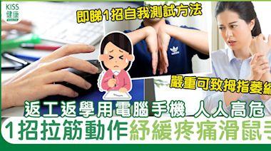 滑鼠手即手腕勞損 嚴重可致拇指萎縮 1招拉筋紓緩痛症 | 健康 | Sundaykiss 香港親子育兒資訊共享平台