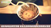 濾掛咖啡品牌百百種 這些品牌與咖啡風味深得網友喜愛