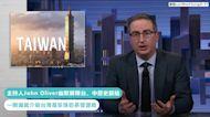 林俊憲回應美脫口秀「台灣人要什麼」 稱台南發明珍奶 網開戰:是台中 鏡週刊