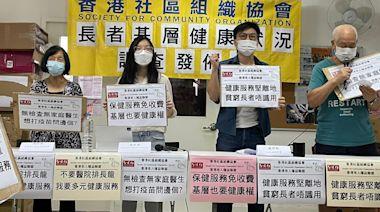 社協:逾4成深水埗長者因缺錢 無法定期檢查身體 | 蘋果日報