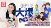 張栢芝大爆三位兒子性格特徵 Lucas彈唱已達公開表演水準!