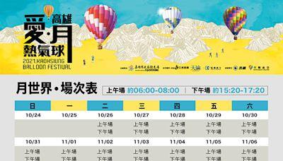 飛好飛滿 田寮月世界熱氣球再升空