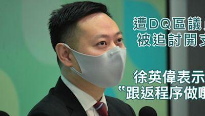 遭DQ區議員被追討開支 徐英偉:跟返程序做嘢