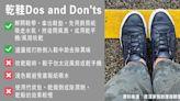 落雨濕鞋快乾法|家務助理導師教路:解鞋帶+廚房紙吸水+乾手機或風筒吹乾 注意鞋勿放太近乾手機 (08:04) - 20210616 - 熱點