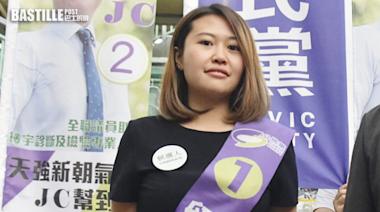 黃大仙區議員劉珈汶退出公民黨 將辭任區議員一職 | 政事