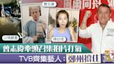【鄭州水災】曾志偉率領演藝圈拍片打氣 因時間緊迫擱置辦賑災騷 - 香港經濟日報 - TOPick - 娛樂
