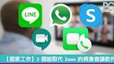 【居家工作】5 個能夠取代《Zoom》的視像會議軟件大集合