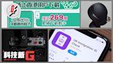 「尊重知識產權」拒公開安心出行App原始碼 iMac新5色及疑似Sony WF-1000XM4流出 | 蘋果日報