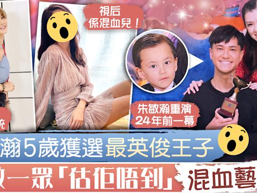 【童你一起長大了】朱敏瀚5歲獲選最英俊王子 細數一眾「估佢唔到」混血兒藝人 - 香港經濟日報 - TOPick - 娛樂