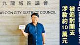 遭DQ區議員郭天立被追討開支 涉款約10萬元