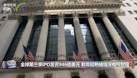 全球第三季IPO籌資946億美元 較年初熱絡情況有所放緩