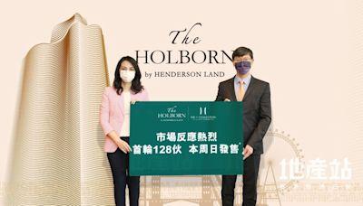 THE HOLBORN周日開售128伙 折實價錢580.826萬起 - 香港經濟日報 - 地產站 - 新盤消息 - 新盤新聞