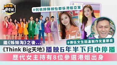 繼《姊妹淘》之後... 《Think Big天地》播映6年半下月中停播 歷代女主持有8位參選港姐出身 - 晴報 - 娛樂 - 中港台